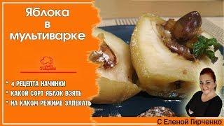 ДЕСЕРТ БЕЗ САХАРА Запеченные фаршированные яблоки с цукатами орехами ЯБЛОКО в мультиварке РЕДМОНД