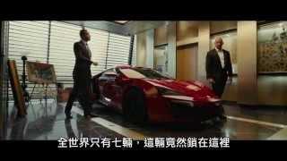 【玩命關頭7】Lykan超跑篇-4月1日 搶先全美上映