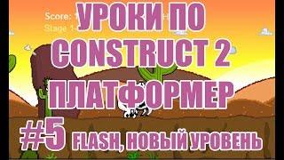 [Construct 2] Как создать игру: Платформер - Урок 5 - поведение flash и создаем новый уровень