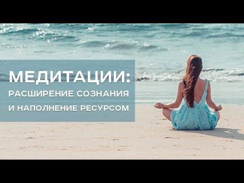 Медитации: Расширение сознания и Наполнение ресурсом / Ольга Найденова / Арканум-ТВ / Серия 217