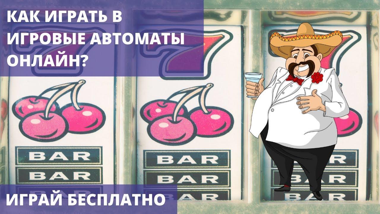 Ютуб игровые автоматы бесплатные онлайн казино игровые автоматы gold