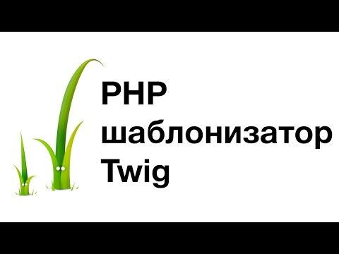 PHP шаблонизатор Twig