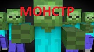 Я чувствую монстра-клип,анимация майнкрафт(песня на русском).