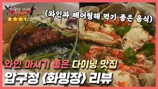 압구정 화빙장 리뷰 : 와인 마시기 좋은 다이닝 맛집 …