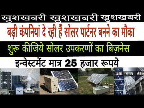 Start Solar Equipment business with top Companies