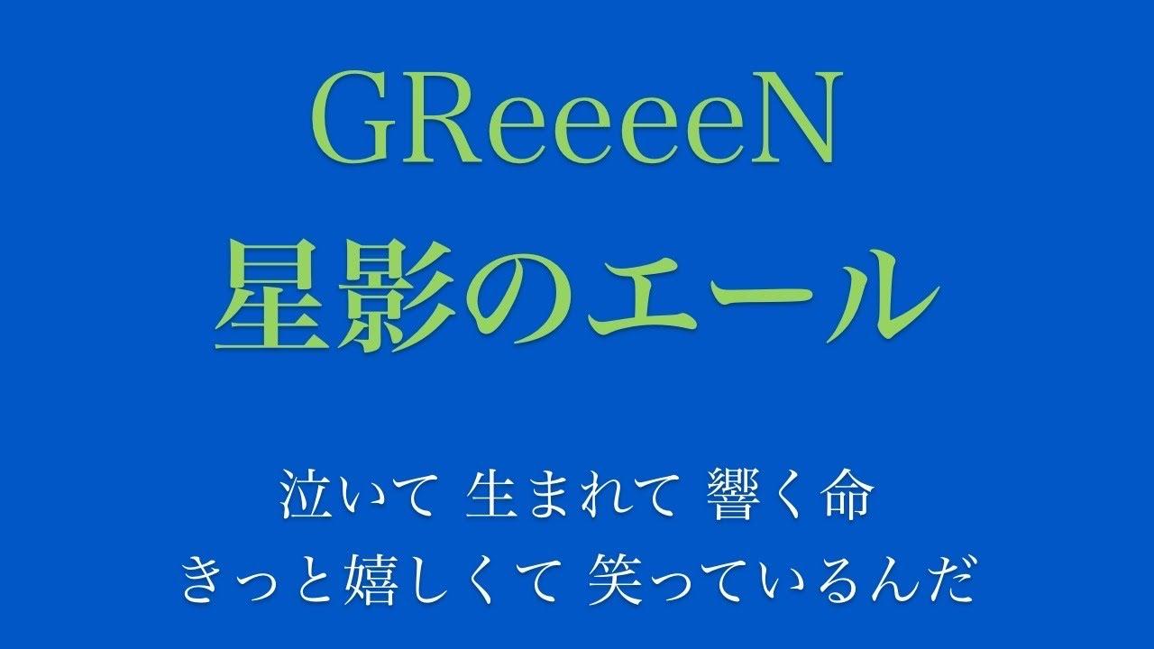 greeeen エール 歌詞