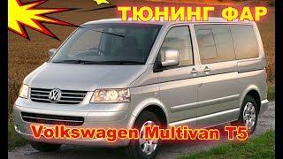Volkswagen Multivan T5  тюнинг фар (ретрофитинг, установка Bi Led модулей, чернение фар)