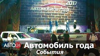 Автомобиль года 2017. События. АВТО24