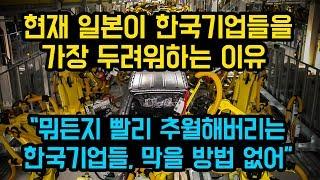 """현재 일본이 한국기업들을 가장 두려워하는 이유, """"뭐든지 빨리 추월해버리는 한국기업들, 막을 방법 없어"""""""