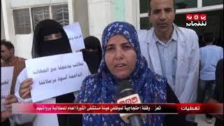 تغطيات | #تعز .. وقفة احتجاجية لموظفي هئية مستشفى الثورة العام للمطالبة برواتبهم | يمن شباب