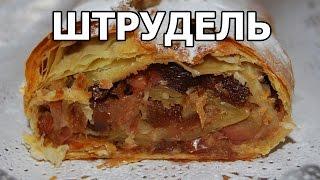 Как приготовить яблочный штрудель. Рецепт от Ивана!