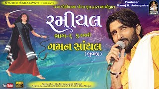 GAMAN SANTHAL | Ramiyal 6 | રમિયલ ભાગ ૬ | FULL HD VIDEO | Produce STUDIO SARASWATI
