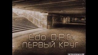 "20 Апреля.Эдо О.П.Г.-Презентация альбома ""Первый круг"""