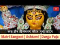 Song : Kato Chand Shri Pada Nakha | Durga Puja 2019