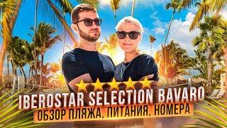 Доминикана ПРО Iberostar Selection Bavaro 2020 полный обзор отеля