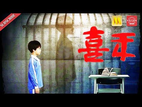 好看的生活电影 Drama《喜禾》/Destiny 一个自闭症孩子的肺腑之言(赵炬/黄精一/冯钧)