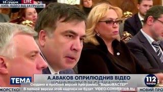 Аваков дерзит Саакашвили.  Аваков бросает стакан с водой