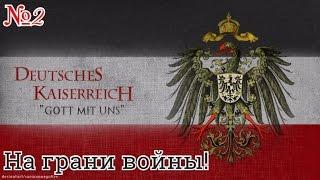 Война близится! Германская империя! Hearts of Iron 4 The Great War №2