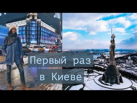 Чем Киев удивил