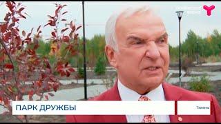 Станислав Попов принял участие в открытии парка Дружбы между Россией и Кореей, ТСН