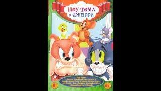 Шоу  Тома и Джерри. 1 Серия.