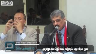 مصر العربية | حسين حمودة:  مبارك أكثر الرؤساء تمسكا بثوابت العداء مع إسرائيل