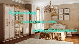 Красивые спальни.Спальные гарнитуры мебельной фабрики «МироМарк»