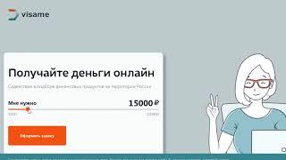 Visame займ онлайн заявка 2018