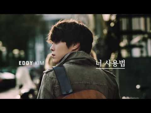 에디킴 Eddy Kim - Slow Dance (Official Audio)