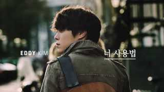 Eddy Kim - Slow Dance Official Audio