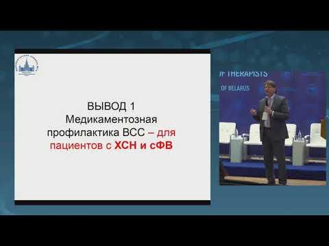 Выступление Ардашева А. В. на V Съезде Евразийской Ассоциации Терапевтов. 16 мая.