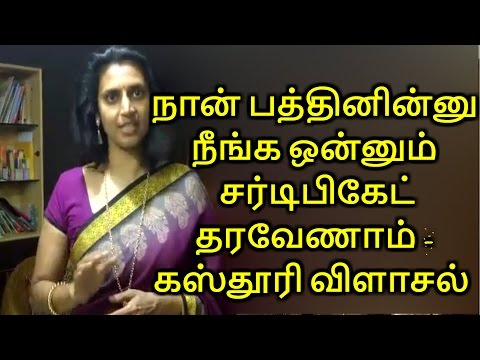 Actress #Kasthuri Strong Reply about her Controversy Issue  | THI CINEMAS