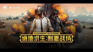 PUBG MOBILE GLOBALE (BECOME A PRO TENCENT  )  ID:PROPHET TO WAIIIT UPDATE 0.9.6