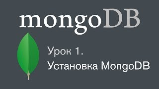 Курс по MongoDB. Урок 1. Установка MongoDB