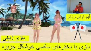 بازی با  دخترهای سکسی خوشگل جزیره