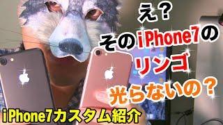 簡単 iPhone7のリンゴを光らせてみた!《改造 光る リンゴ ロゴ LED》 thumbnail