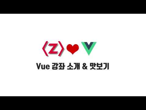 Vue  기본 강좌 1-1. 강좌 소개와 맛보기