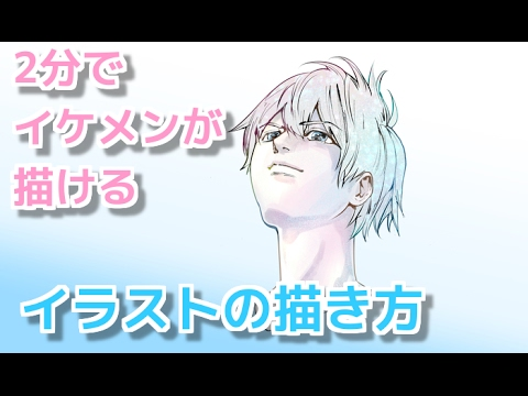 マンガの描き方 2分で画力up イケメンキャラクターの顔の描き方 Youtube