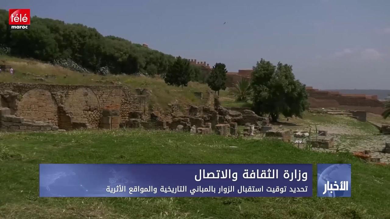 b1dc420ff وزارة الثقافة والاتصال..تحديد توقيت استقبال الزوار بالمباني التاريخية  والمواقع الأثرية - تيلي ماروك