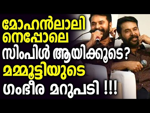 """Fan asks Mammootty """"why are you arrogant and donot socialise unlike Mohanlal?"""""""