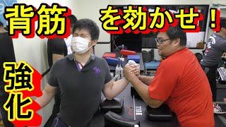 背筋強化特訓!【最強生物のアームレスリング講座】アームレスリング・腕相撲