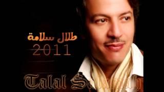 Talal Salamah...Habebe Sarqene | طلال سلامة...حبيبي سرقني