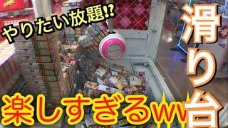 1000円でチョコボール獲りまくる!滑り台設定に挑戦してみた【UFOキャッチャー】