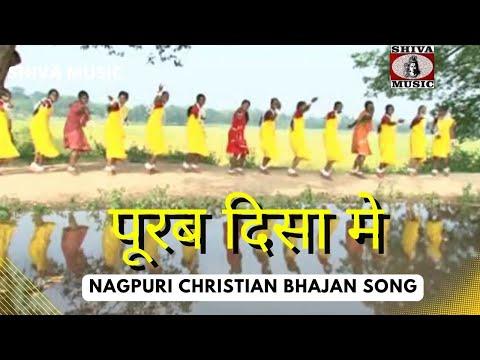 Purab Disa Me | New Nagpuri Christmas Song 2017 | Christian video