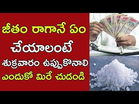 జీతం రాగానే ఏం చేయాలంటే శుక్రవారం ఉప్పుకొనాలి ఎందుకో మిరే చుడండి | money | hindu dharma | mana nidhi