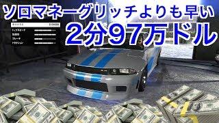 【2分97万ドル】超ハイスピードマネーグリッチ 【連続120台複製可能】GTA5 Very fast dup MONEY GLITCH patch 1.43 thumbnail