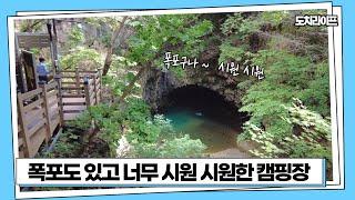 2K Solo 포천 폭포가 있는 솔로캠핑    듀랑고8…
