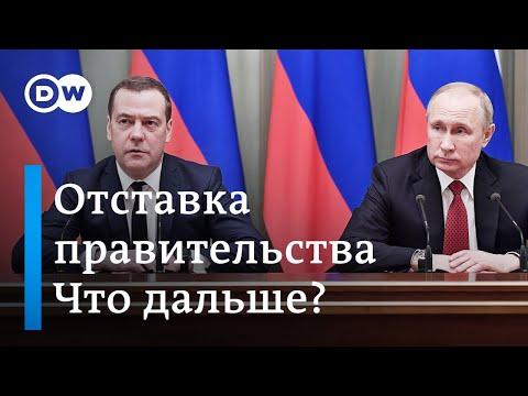 Правительство Медведева ушло в отставку после выступления Путина: что дальше? DW Новости (15.01.20)