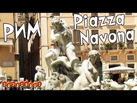 Piazza Navona/Площадь Навона/Рим/Италия/На машине в Европу/Один день в Риме
