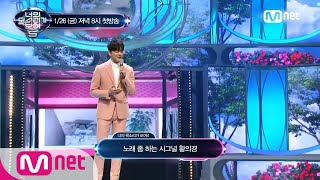 I Can See Your Voice 5  사기캐 미스터리 싱어 5 180101 EP.0
